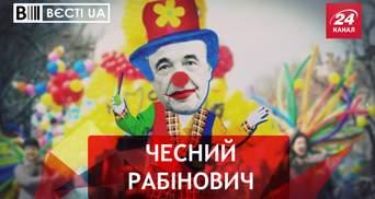 Вести.UA: Рабинович хвалит шефа. Богдан стал модником