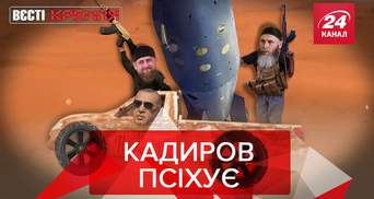 Вести Кремля: Кадыров против Макрона. Маска Лаврова
