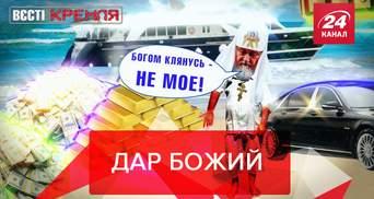 Вєсті Кремля: Сестри Кіріла. Путін VS кажани