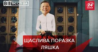 Вести.UA: Ставка Олега Ринатовича на проигрыш. Правда о Фокине