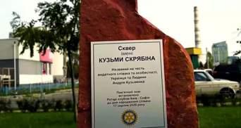 У Києві презентували оновлений сквер імені Кузьми Скрябіна