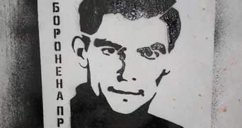 Офис ОПЗЖ в Харькове разрисовали портретами Василия Стуса: фото