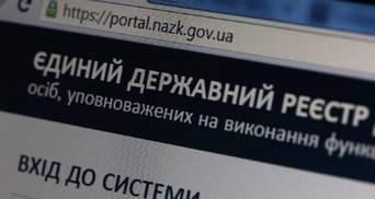 Доступ до е-декларацій відновлять: що відомо про розпорядження уряду