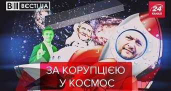 """Вести.UA: Антикоррупционный телескоп ГБР. Глава КСУ решил """"вернуть"""" Крым"""