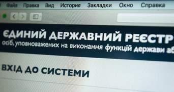 Судді, Суркіс і Порошенко: у реєстр декларацій вносили зміни, поки він був закритий