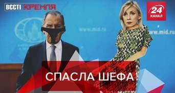 """Вести Кремля. Сливки: Лавров странно носит маску. """"Смешарики"""" посчитают россиян"""