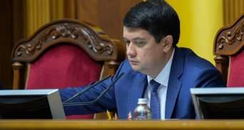 Скорочення кількості депутатів до 300 прокоментував голова Верховної Ради Разумков