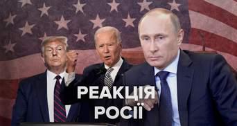 Росія визнала, що через поразку Трампа програє і вона