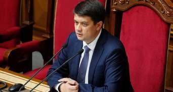 Разумков внес в Раду альтернативный законопроект из-за решения КСУ: текст