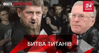 Вести Кремля: РПЦ и геи-пингвины. Кадыров VS Жириновский