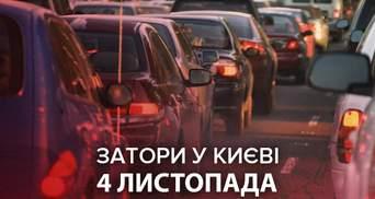 Пробки в Киеве утром 4 ноября