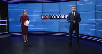 Про головне: Повернення Марківа в Україну. Байден попереду Трампа