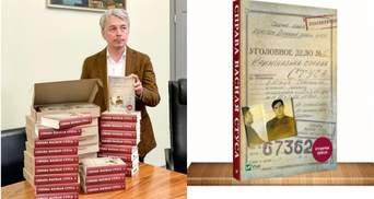 Мінкультури передає книги про Стуса у бібліотеки: хто отримає нові примірники
