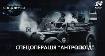 """Сценарій убивства Рейнхарда Гейдріха: хто та як ліквідував """"гітлерівського різника"""""""