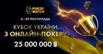 Старт Кубка України з онлайн-покеру: 3,5 мільйона призових у перший вікенд!