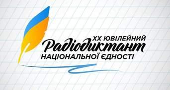 В Україні провели радіодиктант-2020: відео та правильний текст