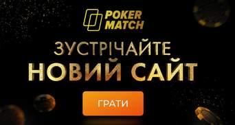 Зручно, швидко та стильно: PokerMatch презентував свій оновлений сайт
