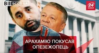 Вести.UA: Арахамия обматерил Тищенко. Поэтическая рифма Юрченко