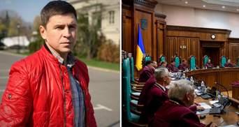 """Радник Єрмака назвав суддів КСУ """"виродками"""": як відреагували на його висловлювання в суді"""