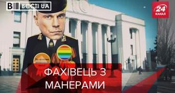 Вести.UA Жир: Почетный коррупциолог Кива. Покровители судьи Вовка