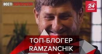 Вести Кремля. Сливки: Кадыров решил стать блоггером. Собчак против Хабиба