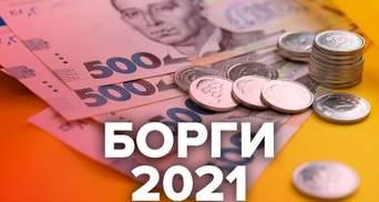 Долги Украины в 2021: сколько и как придется отдавать