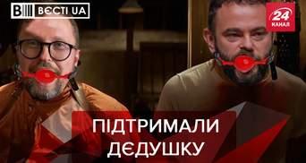 Вєсті.UA: Шарій і Дубінський люблять Трампа. Тищенко рятує парламент