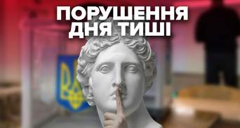 Незаконная агитация и подкуп избирателей: какие нарушения зафиксировали в день тишины