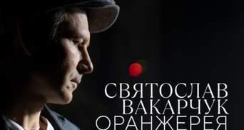 """Вакарчук з гуртом """"Океан Ельзи"""" анонсували вихід нового проєкту """"Оранжарея"""""""