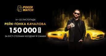 Рейк-гонка з Качаловим: 150 000 призових для гравців PokerMatch