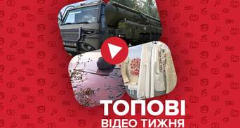Ядерна зброя в Криму та унікальний автобус для допомоги прикордонникам – відео тижня