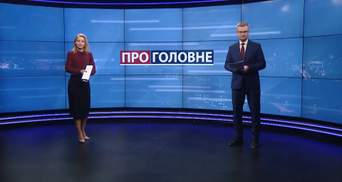 Про головне: Скасування карантину вихідного дня. Труханов знову переміг вибори