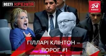 """Вєсті Кремля: Гілларі Клінтон – загроза для росіян. Парфуми """"Паєхалі"""""""