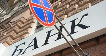 Карантин выходного дня: в НБУ советуют банкам закрывать часть отделений