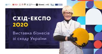 "Минцифры и ПРООН запускают онлайн-выставку бизнесов ""Схід-Експо 2020"""