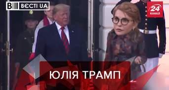 Вєсті.UA: Хитрий план Тимошенко. Надприбутки чоловіка Венедіктової