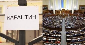 Скасування карантину вихідного дня: чому Верховна Рада провалила голосування