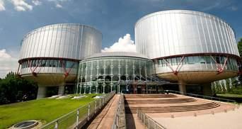 Україна – у трійці країн за кількістю скарг до Європейського суду з прав людини