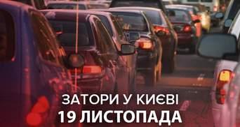 Затори у Києві 19 листопада