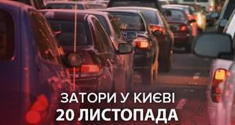 Затори у Києві 20 листопада