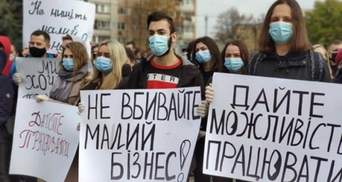Проти карантину вихідного дня: підприємці вийшли на акції протестів – фото, відео