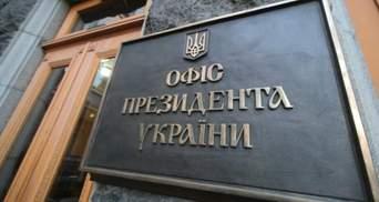 """В Офисе Президента считают, что Украине может понадобиться свой """"список Магнитского"""""""