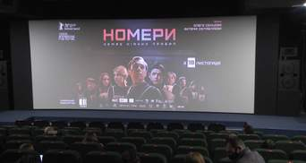 """Фільм """"Номери"""" вже можна подивитися в кінотеатрі: як працювали над стрічкою"""