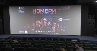 """Фильм """"Номера"""" уже можно посмотреть в кинотеатре: как работали над лентой"""