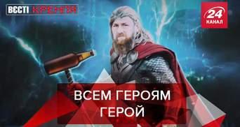 Вести Кремля. Сливки: Кадыров – супергерой. Интернет в Арктике