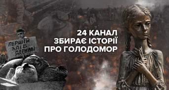 Личная история о Голодоморе: 24 канал ищет героев для материала