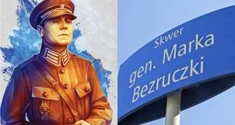 В честь генерала армии УНР: в Гданьске назвали сквер именем Марка Безручко
