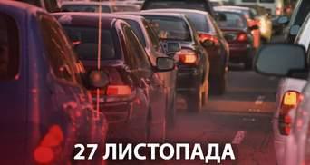Пробки в Киеве 27 ноября