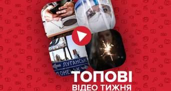 Реінтеграція ОРДЛО та правила цифрового етикету – відео тижня