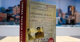 """Суд відкрив апеляційне провадження щодо книги """"Справа Василя Стуса"""": деталі"""